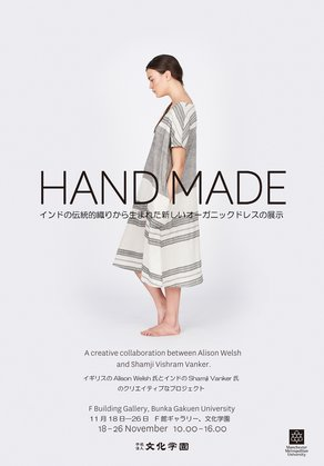 Alison Welsh: Hand Made