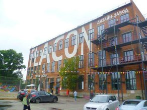 Design places in Moscow  Flacon Factory - photo by Gian Luca Amadei